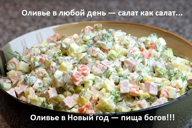 Rus: Olivier on any usual day is just so salad, Oliver at New Year's night is the food of gods! (Think of UK roast dinner for Christmas, when usual Sunday food gets a sacramental flare