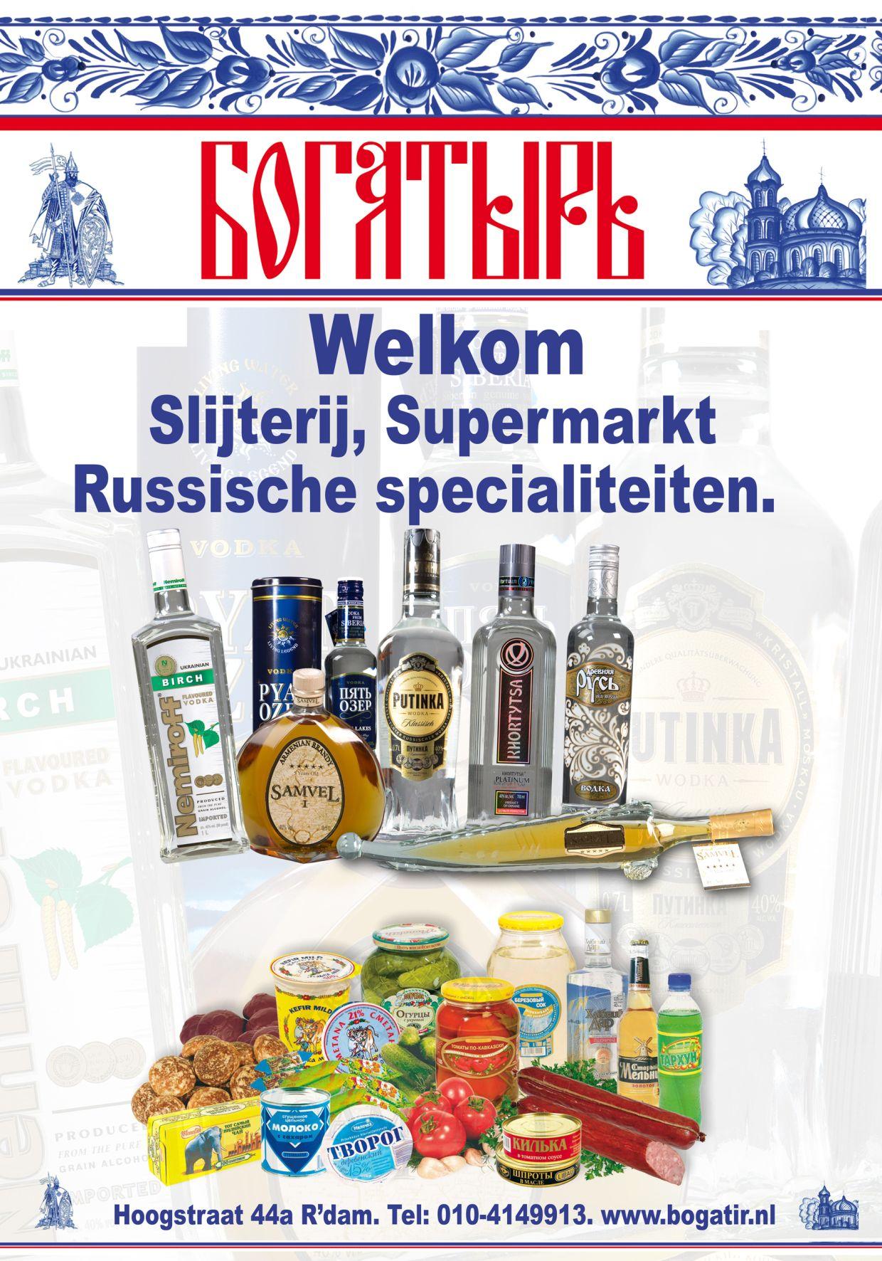 Russian-shop-Bogatir-in-Rotterdam