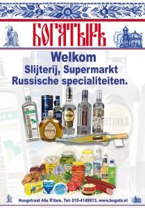 Русский магазин в Роттердаме в Голландии