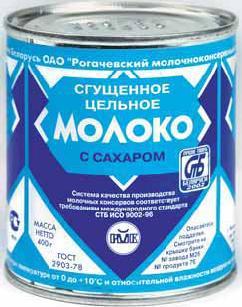 Russian-condensed-milk
