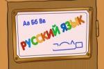 Русский язык детям